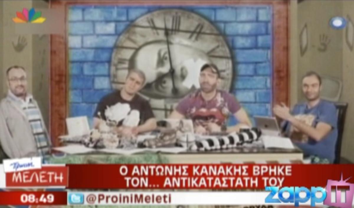 Γνωρίστε τους αντικαταστάτες των «Ράδιο Αρβύλα»!   Newsit.gr
