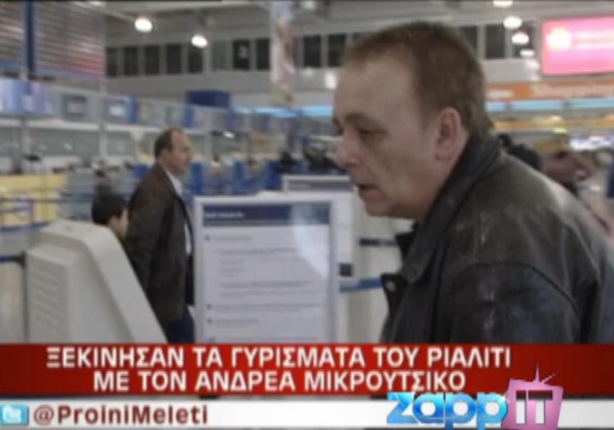 Έτσι είναι σήμερα ο Αντρέας Μικρούτσικος | Newsit.gr