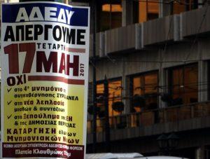 Απεργία 17 Μαΐου: Συμμετέχουν οι επιστήμονες και οι ελεύθεροι επαγγελματίες