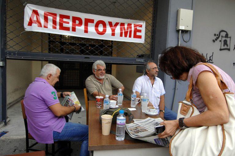 Σε 48ωρη απεργία τελωνιακοί και εφοριακοί | Newsit.gr