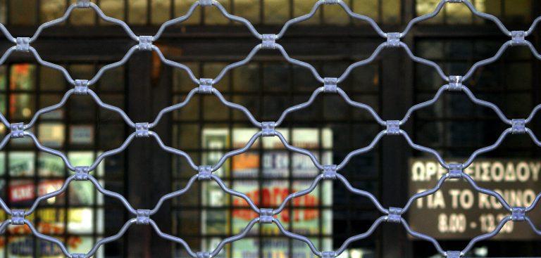 Κλειστοί οι Δήμοι την Πέμπτη λόγω απεργίας | Newsit.gr