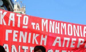 """Απεργία: """"Νέκρωσε"""" η Ήπειρος"""