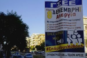 Απεργία ΓΣΕΕ: Συγκεντρώσεις σε Αθήνα, Θεσσαλονίκη και Πάτρα