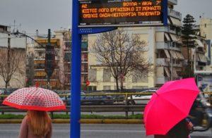 Απεργία σήμερα – Πως κινούνται μετρό, ηλεκτρικός, λεωφορεία