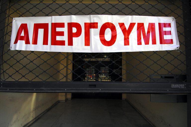 48ωρη πανελλαδική απεργία δικαστικών υπαλλήλων 21 και 22 Απριλίου   Newsit.gr