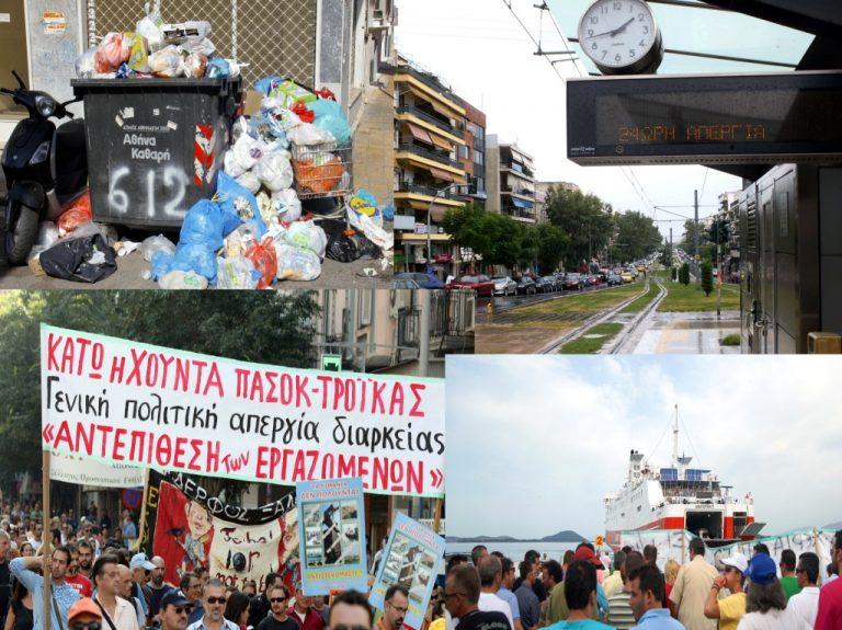 Εβδομάδα γολγαθάς για τους πολίτες –  Ποιοι απεργούν | Newsit.gr