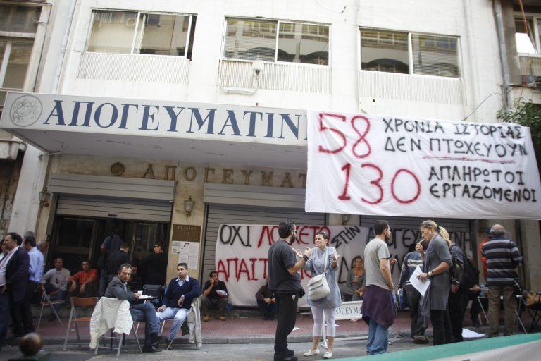 Κατατέθηκε η αίτηση πτώχευσης της Απογευματινής | Newsit.gr