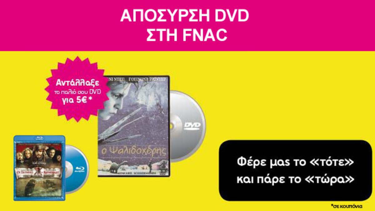 Αποσύρετε τα παλιά σας DVD!   Newsit.gr