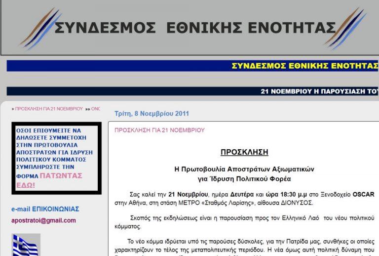 Σύνδεσμος Εθνικής Ενότητας. Το κόμμα αποστράτων που έρχεται στις 21 Νοεμβρίου! | Newsit.gr