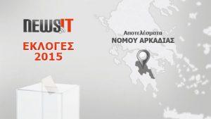 Αποτελέσματα Εκλογών 2015: Νομός Αρκαδίας