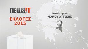 Αποτελέσματα Εκλογών 2015: Νομός Αττικής