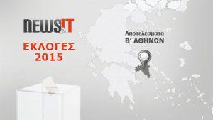 Αποτελέσματα Εκλογών 2015: Νίκη του ΣΥΡΙΖΑ στη Β Αθηνών