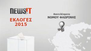 Αποτελέσματα Εκλογών 2015: Νομός Φλώρινας