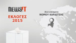 Αποτελέσματα Εκλογών 2015: Νομός Καρδίτσας