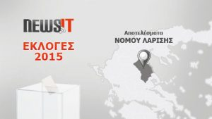 Αποτελέσματα Εκλογών 2015: Νομός Λαρίσης