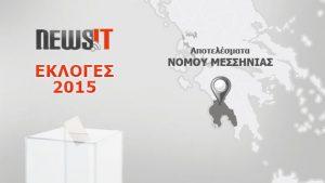 Αποτελέσματα Εκλογών 2015: Νίκη της Ν.Δ. στη Μεσσηνία – Εκλέγεται ο Σαμαράς