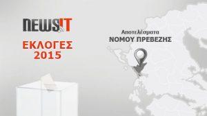 Αποτελέσματα Εκλογών 2015: Νομός Πρέβεζας