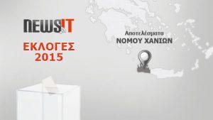 Αποτελέσματα Εκλογών 2015: Νομός Χανίων
