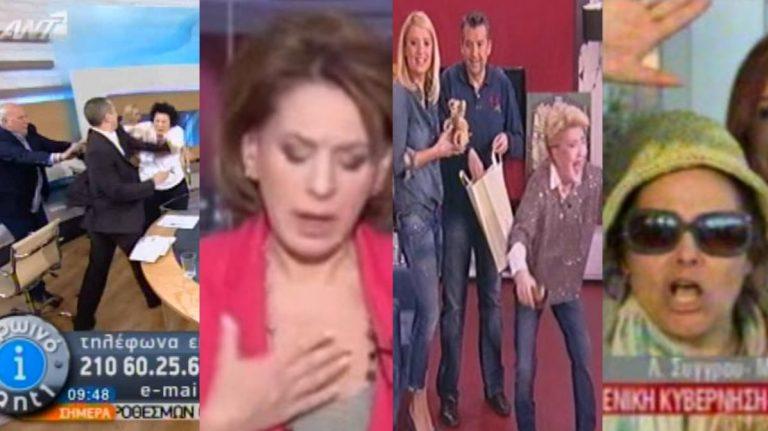 Οι απρόοπτες στιγμές της ελληνικής τηλεόρασης το 2012 – Α΄ μέρος | Newsit.gr