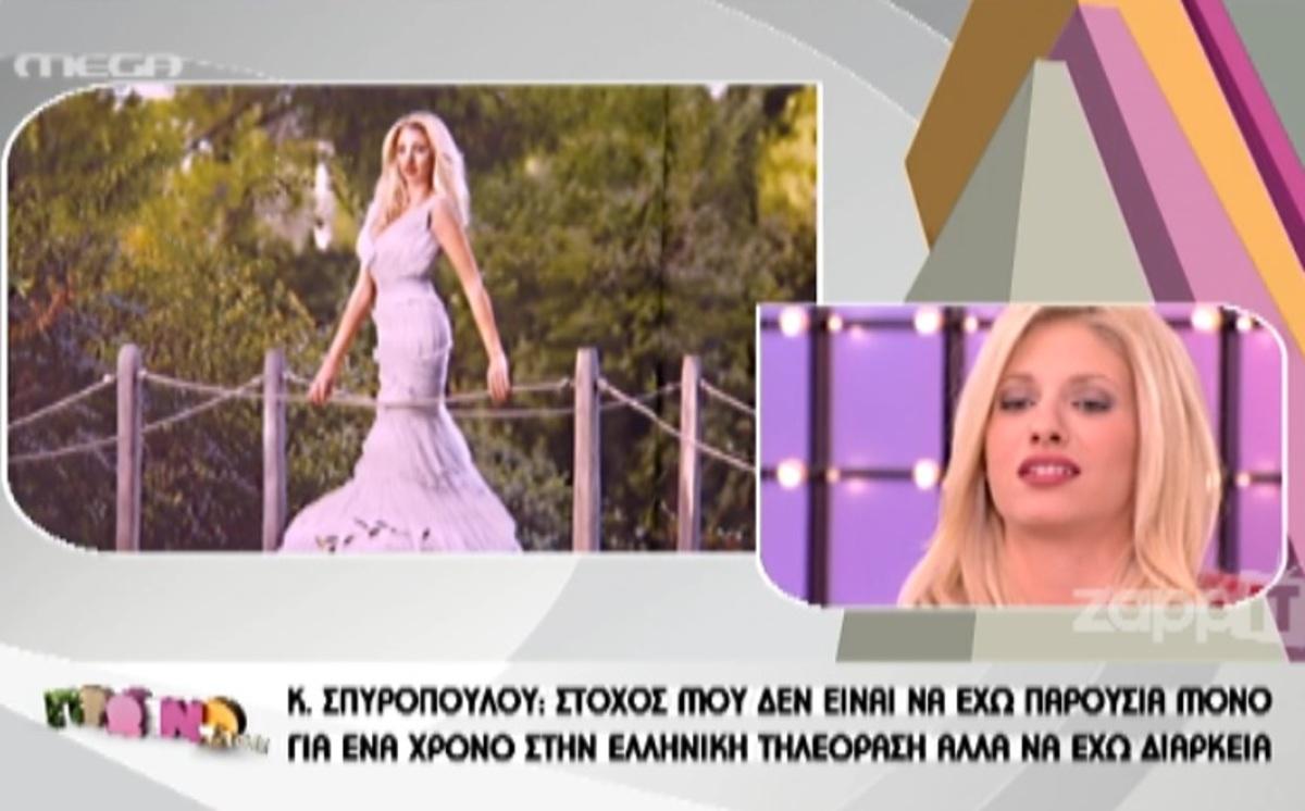 Απίστευτα σχόλια στο Πρωινό mou για τη φωτογράφιση της Κωνσταντίνας Σπυροπούλου! – «Πάμε στην βασίλισσα»! | Newsit.gr