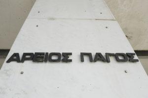 Ο Άρειος Πάγος ζητά με εγκύκλιο τον ορισμό εισαγγελέων για παράνομο στοιχηματισμό και τυχερά παιχνίδια