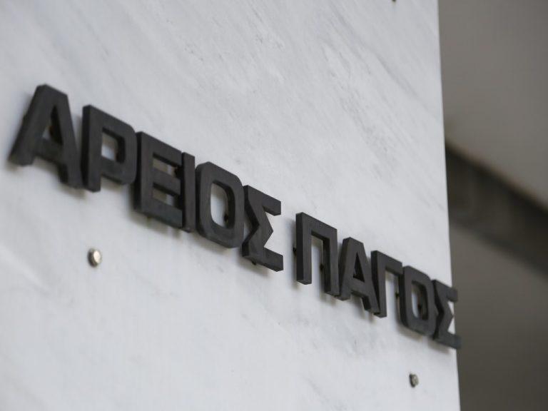Αυξάνονται κατά τέσσερις οι θέσεις των αρεοπαγιτών, με τροπολογία Κοντονή | Newsit.gr