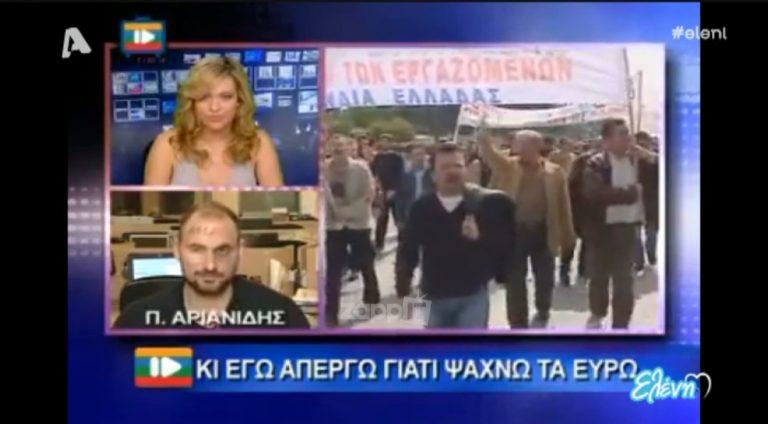 Ο Πάνος Αργιανίδης από το Survivor σε δελτίο ειδήσεων με μαυρισμένο μάτι! | Newsit.gr