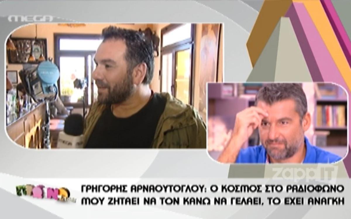 Πώς αντέδρασε ο Γρηγόρης Αρναούτογλου όταν τον ρώτησαν για τα προσωπικά του από το Πρωινό mou; | Newsit.gr