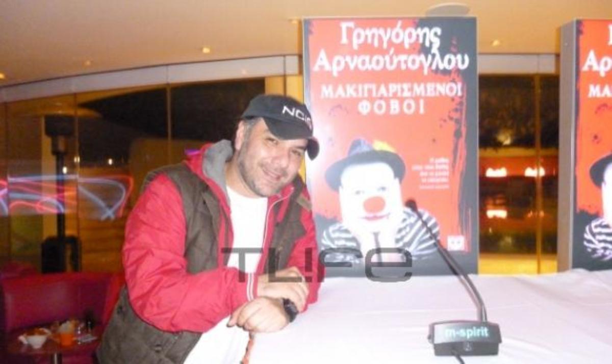 Γ. Αρναούτογλου: Παρουσίασε το βιβλίο του, την ημέρα της γιορτής του – Τι είπε στο TLIFE για τους φόβους του | Newsit.gr