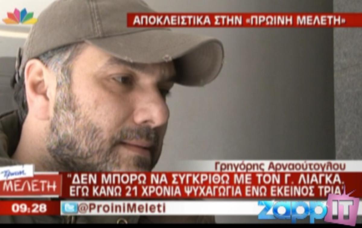 Αρναούτογλου: Ο Λιάγκας κάνει τρία χρόνια ψυχαγωγία, εγώ 21! | Newsit.gr