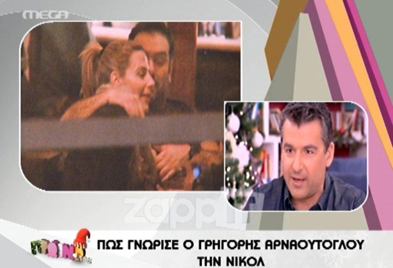 Ο Λιάγκας αποκάλυψε που, πότε και πως γνωρίστηκαν ο Αρναούτογλου με την Κοτοβός! | Newsit.gr