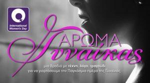 """Παγκόσμια Ημέρα Γυναίκας 2017: """"Άρωμα Γυναίκας"""" στη Βάρη – Βούλα – Βουλιαγμένη"""