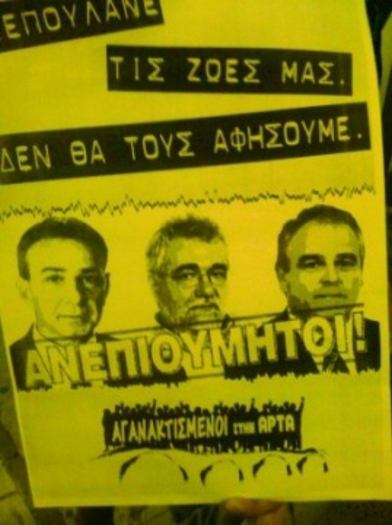 Άρτα: Αγανακτισμένοι έφτιαξαν αφίσα με τους «ανεπιθύμητους» βουλευτές | Newsit.gr