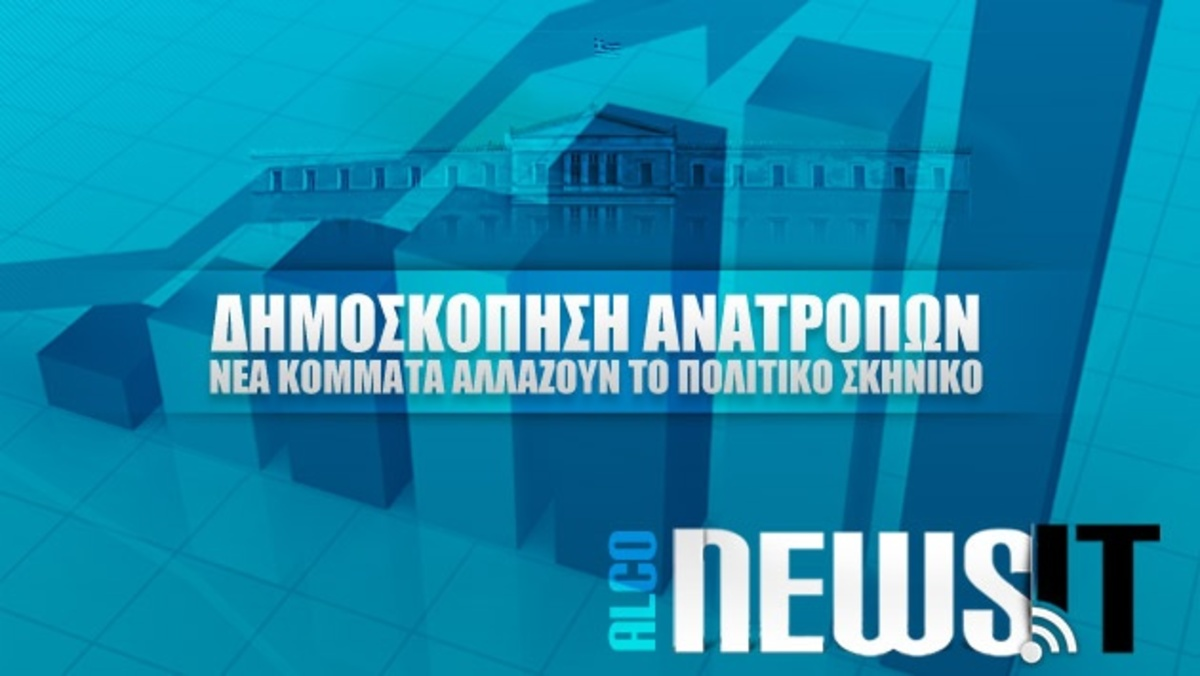 Δημοσκόπηση Newsit : 24/6 (Ανάλυση) | Newsit.gr