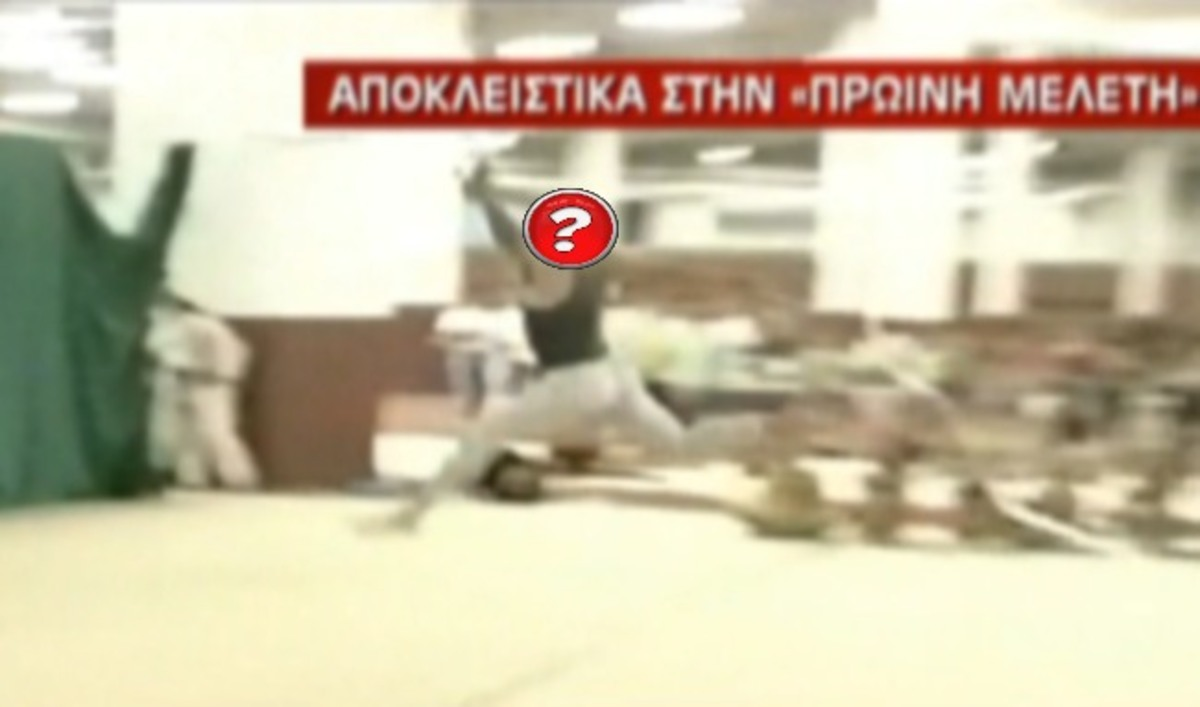 Μέλος των «Ράδιο Αρβύλα» έκανε ρυθμική γυμναστική τη δεκαετία του '90 με πουά κολάν! | Newsit.gr