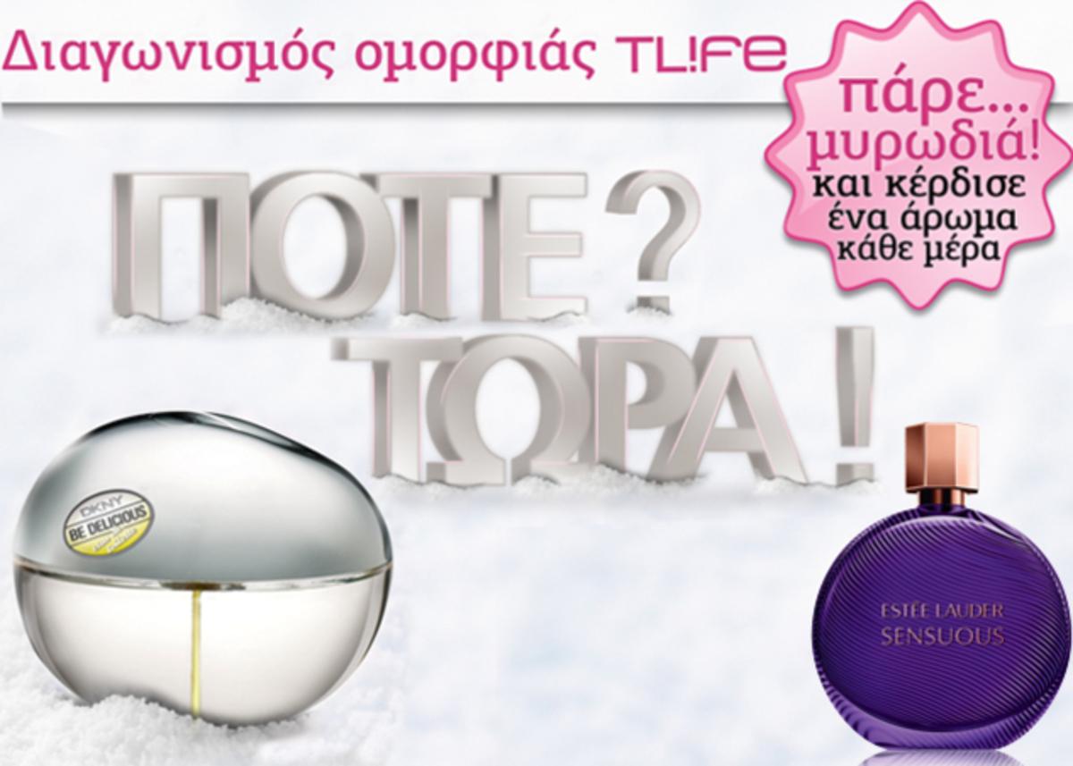 Ξεκινάει σήμερα ο διαγωνισμός του TLIFE! Κέρδισε 1 άρωμα κάθε μέρα! | Newsit.gr