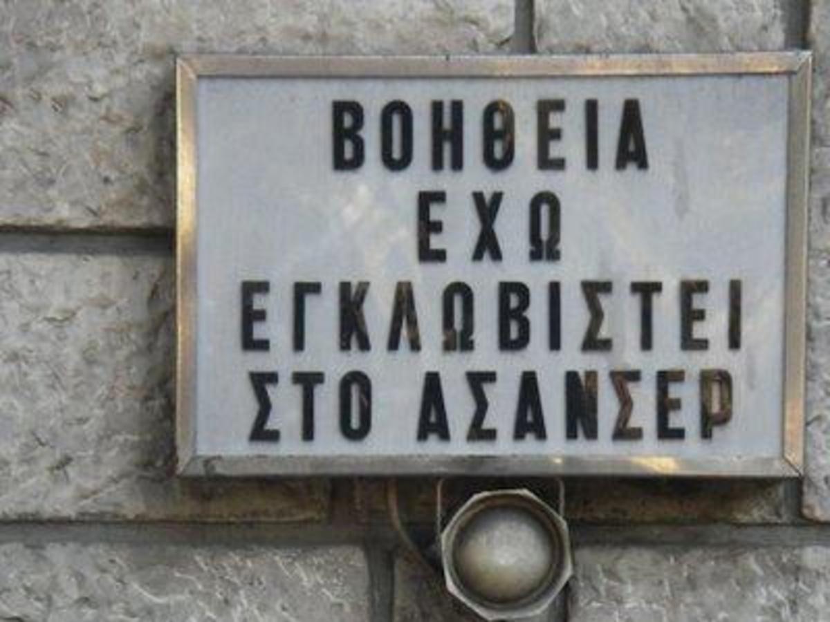 Μεγάλη πτώση -3,82% στο Χρηματιστήριο | Newsit.gr