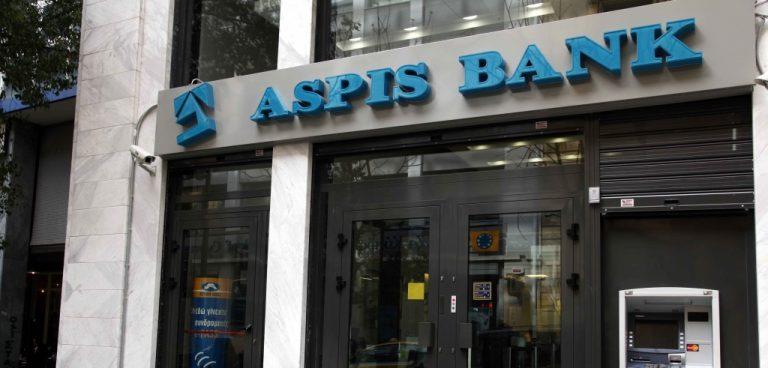 Πως το Ταχυδρομικό Ταμιευτήριο θα σώσει την Ασπις Bank | Newsit.gr