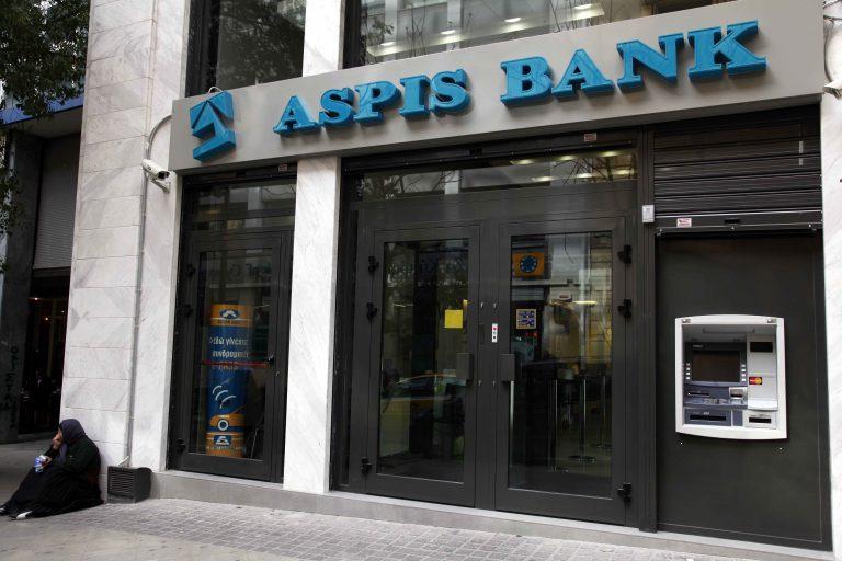 Μέτρα για τους δανειολήπτες και από την Aspis Bank | Newsit.gr