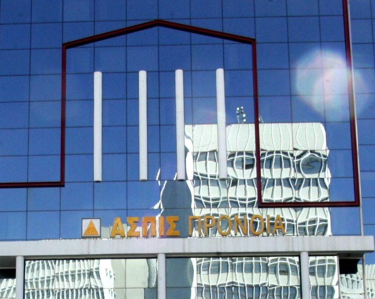 Το Νewsit αποκαλύπτει όλο το σκάνδαλο της Ασπίς Πρόνοια | Newsit.gr