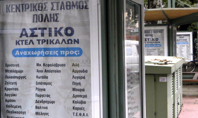 Τρίκαλα: Διαμαρτυρία… άνευ εισιτηρίου! | Newsit.gr