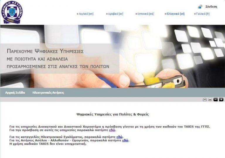 Ηλεκτρονικό Αστυνομικό Τμήμα! Δείτε τι μπορείτε να κάνετε | Newsit.gr