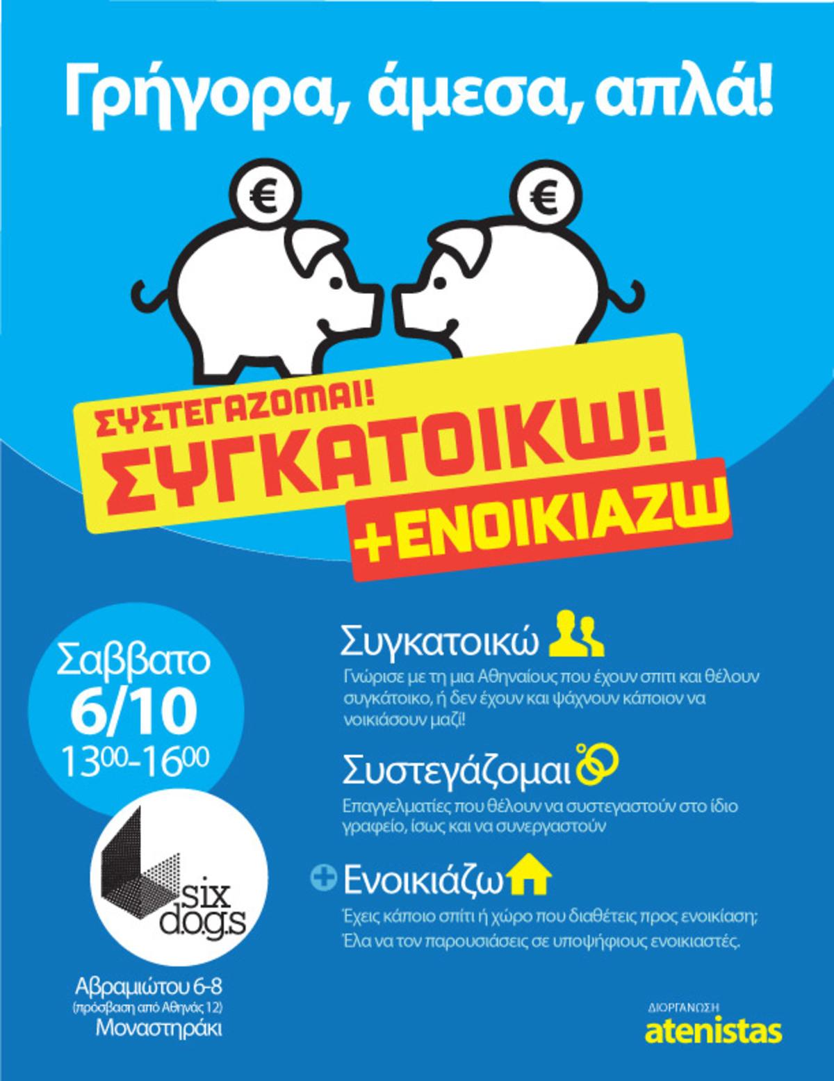 «Συγκατοικώ, συστεγάζομαι, ενοικιάζω» η δράση των Atenistas | Newsit.gr