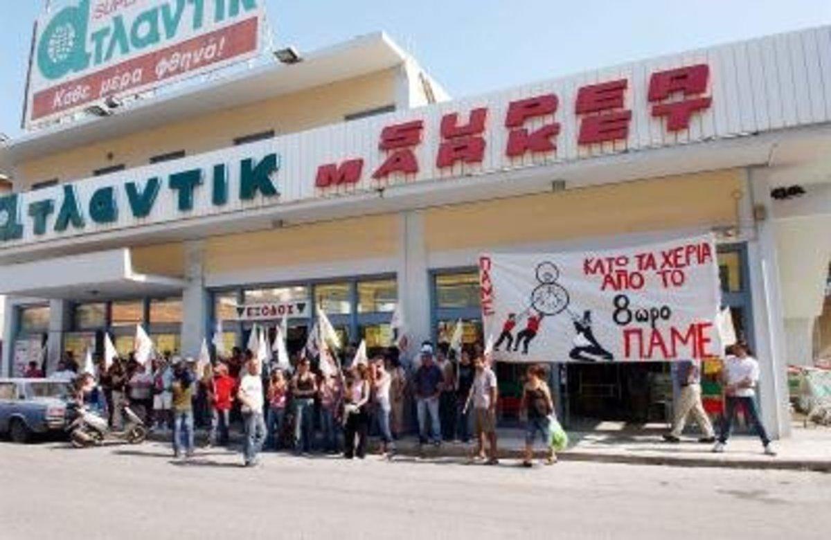 Οριστικά λουκέτο στο Super Market Ατλάντικ | Newsit.gr