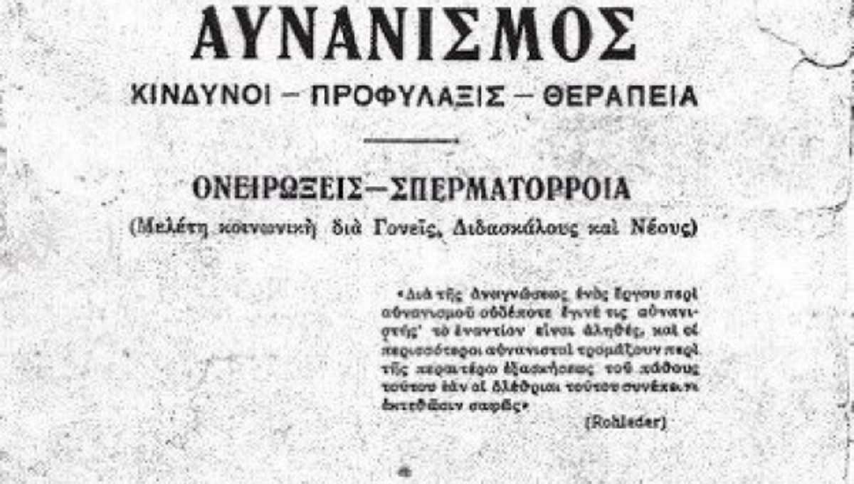 Το εγχειρίδιο του… αυνανισμού – Τι πίστευαν οι γιατροί το 1927 | Newsit.gr