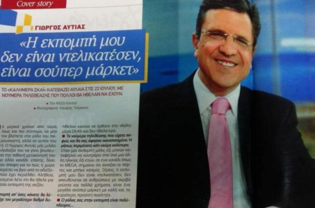 Γ.Αυτιάς: «Δεν θα έβαζα ποτέ τη Λιάνα Κανέλλη με τον εκπρόσωπο της Χρυσής Αυγής…»   Newsit.gr