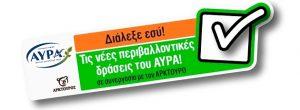 Μαζί συνεχίζουμε…να προστατεύουμε την Ελληνική φύση!