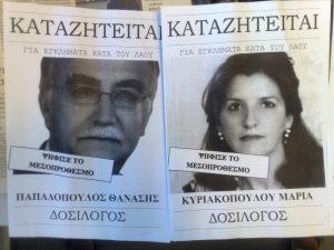 Αχαΐα: Νέες «αγανακτισμένες» αφίσες με στόχο βουλευτές