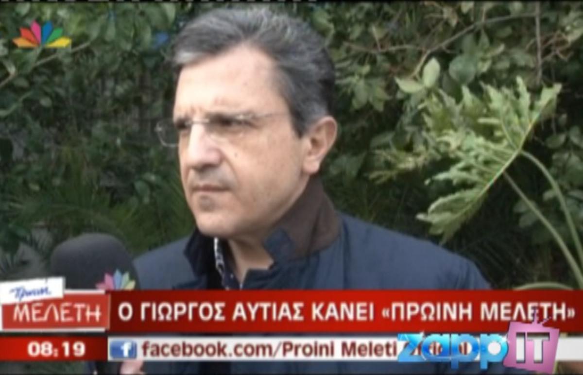 Ο Γιώργος Αυτιάς αποκαλύπτει την επιστροφή του στην καθημερινή ενημέρωση | Newsit.gr