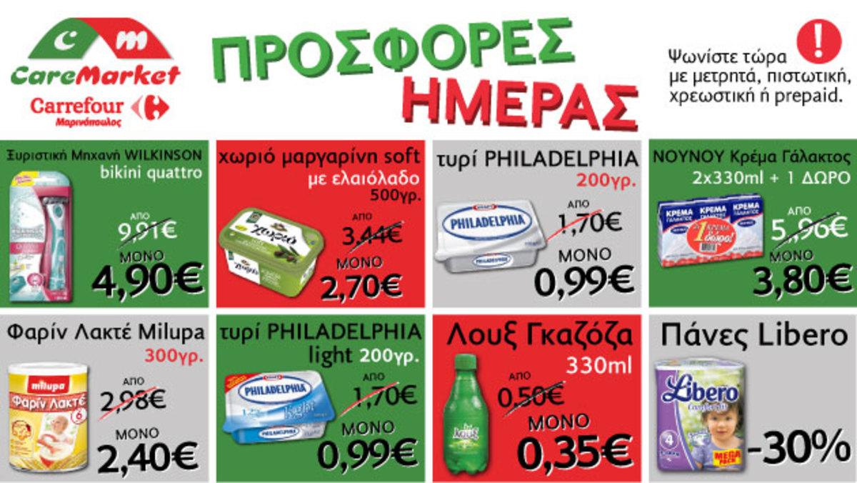 Νεες προσφορές CareMarket.gr: Όλα τα ελληνικά προϊόντα -10% | Newsit.gr